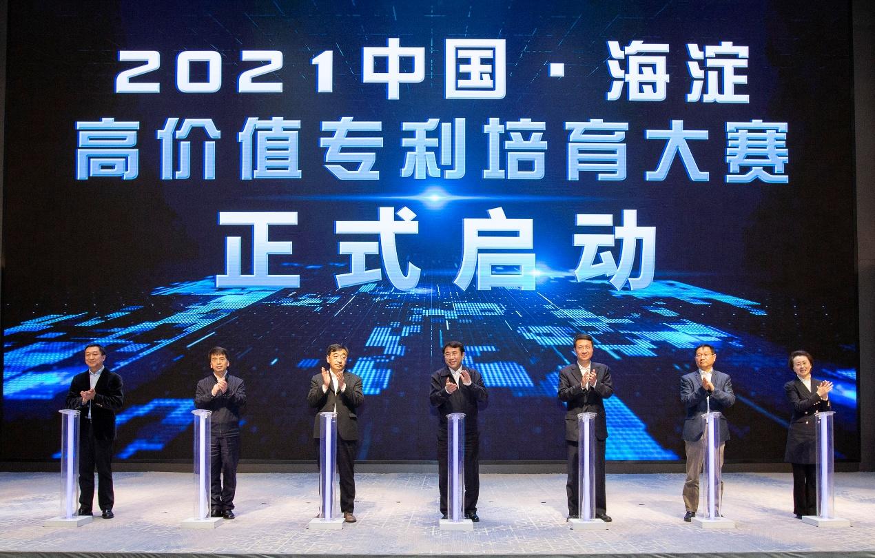 2021中国·海淀高价值专利培育大赛正式启动